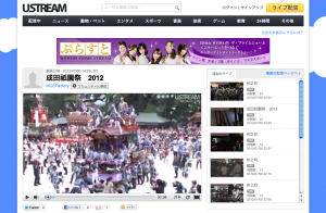 成田祇園祭Ustream中継画面キャプチャ (MCEFactory)